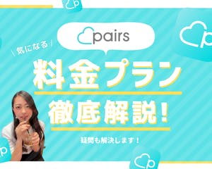 【Pairs(ペアーズ)料金解説】初心者必見!おすすめの料金プラン&課金に関する疑問を解決