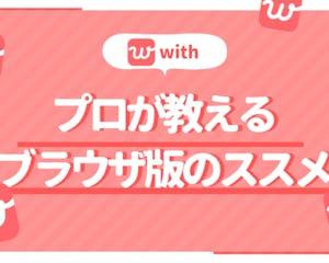 with(ウィズ)webブラウザ版は料金がお得!ログイン方法・賢い使い方など解説