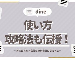 【初心者必見】Dine(ダイン)の使い方を徹底解説|攻略法も伝授!