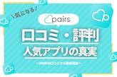 Pairs(ペアーズ)のリアルな評判!200件の口コミから分かる真実と他アプリとの比較